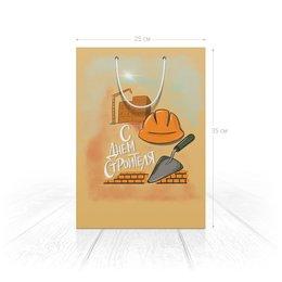 """Пакет 25x35x8cм """"С Днем строителя"""" - строитель, профессия, день строителя, праздники и события, профессиональный праздник"""