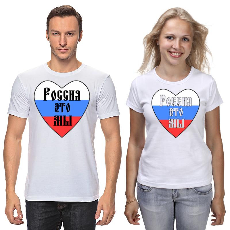 Футболки парные Printio Россия это мы (парная,славянский шрифт) велофутболка 16 011 j russia pro с лого россия с молнией s бело сине красная funkierbike