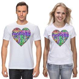 """Футболки парные """"Валентинка Любовь на разных языках"""" - сердце, любовь, 14 февраля, подарок, слова"""