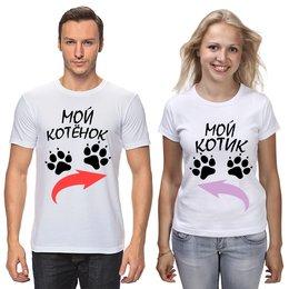 """Футболки парные """"Мой котик"""" - котенок, котик, для двоих, парные, влюбленным"""