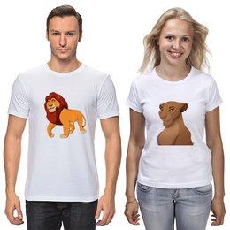 """Футболки парные """"Король лев"""" - арт, стиль, 14 февраля, рисунок, король лев"""
