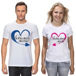 """Футболки парные """"любовь"""" - любовь, 14 февраля, парные, любимый муж, любимая жена"""