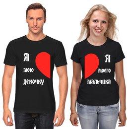 """Футболки парные """"Я люблю мою девочку"""" - любовь, день святого валентина, 14 февраля, семья, парные"""