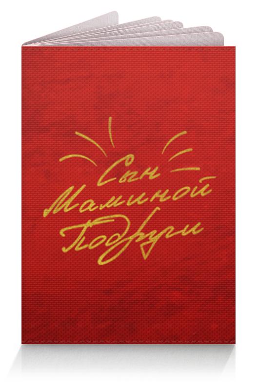 Обложка для паспорта Printio Сын маминой подруги - ego sun сказки из маминой сумки 2018 12 01t17 00