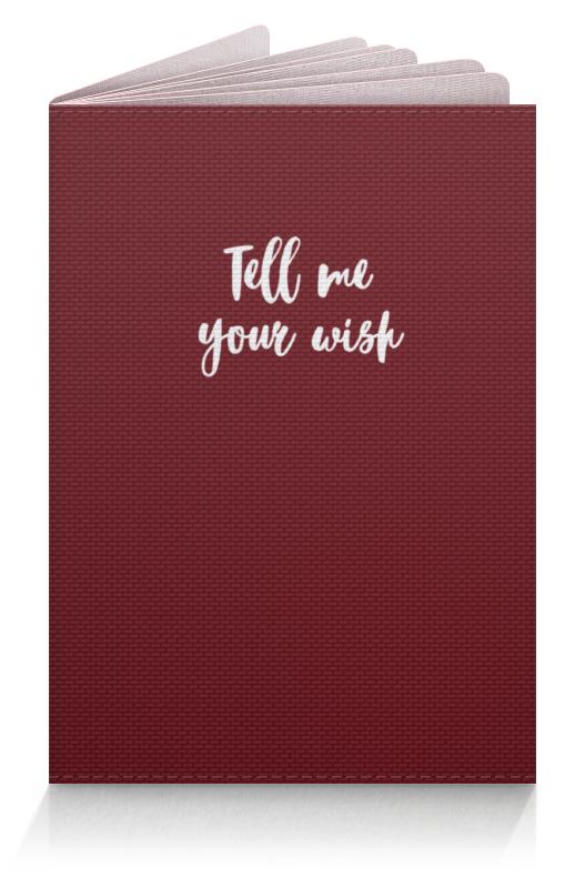Обложка для паспорта Printio Tell me your wish me 1034 me подставка для бутылки лось винный любитель sealmark