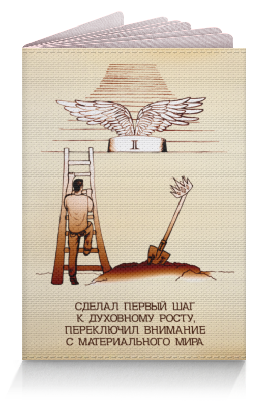 Обложка для паспорта Printio Шаг к духовному росту! холст 50x50 printio шаг к духовному росту