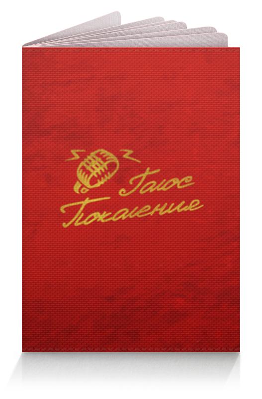 Обложка для паспорта Printio Голос поколения - ego sun обложка для паспорта printio золотая девочка ego sun