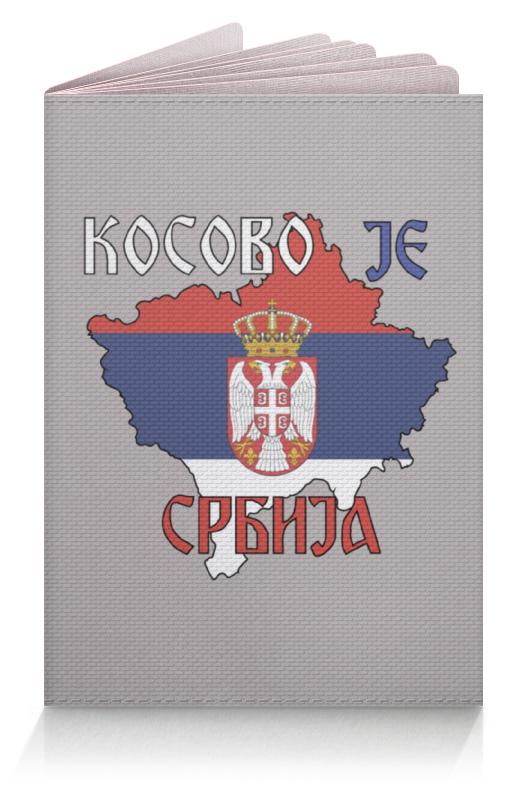 Обложка для паспорта Printio Косово - сербия
