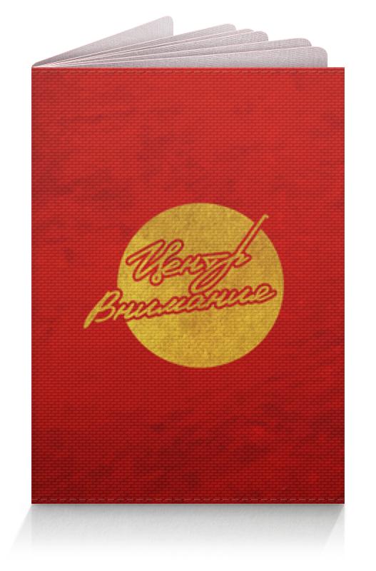 Обложка для паспорта Printio Центр внимания - ego sun обложка для паспорта printio золотая девочка ego sun