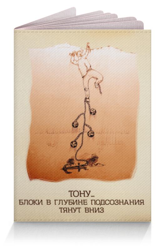 Обложка для паспорта Printio Тону!