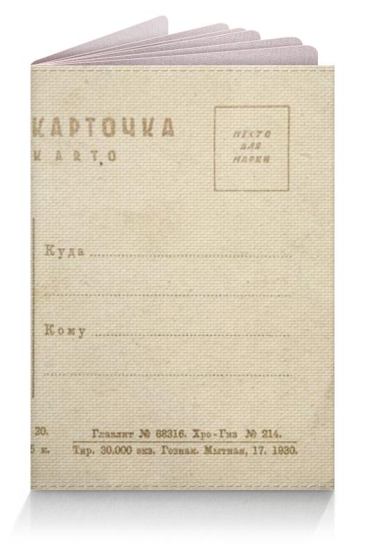 Обложка для паспорта Printio Почтовая карточка почтовая карточка дарите счастье russia unforgettable 10 х 15 см