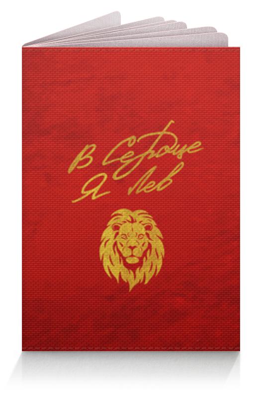 Обложка для паспорта Printio В сердце я лев - ego sun фантазер плюшевое сердце розовый лев