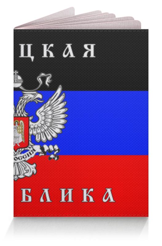 Обложка для паспорта Printio Донецкая республика куплю зерно отруби мелким оптом в кировске донецкая обл