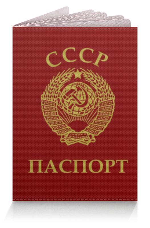 Обложка для паспорта Printio Советский обложка для паспорта printio советский плакат 1923 г