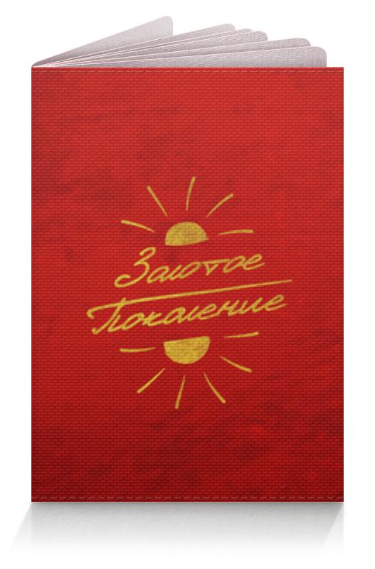 Обложка для паспорта Printio Золотое поколение - ego sun обложка для паспорта printio золотая девочка ego sun
