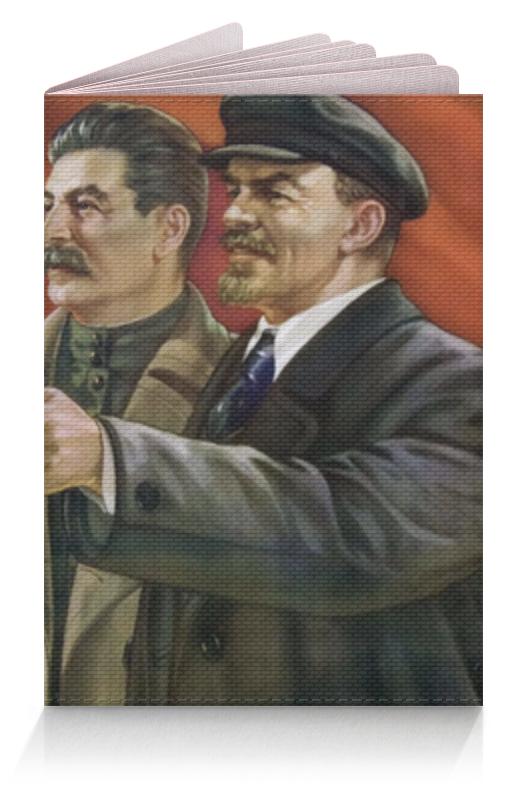 Обложка для паспорта Printio Ленин и сталин обложка для паспорта printio в и ленин в разливе в 1917 году аркадий рылов