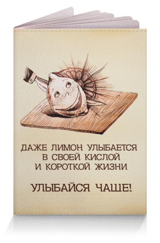 Обложка для паспорта Printio Лимон!