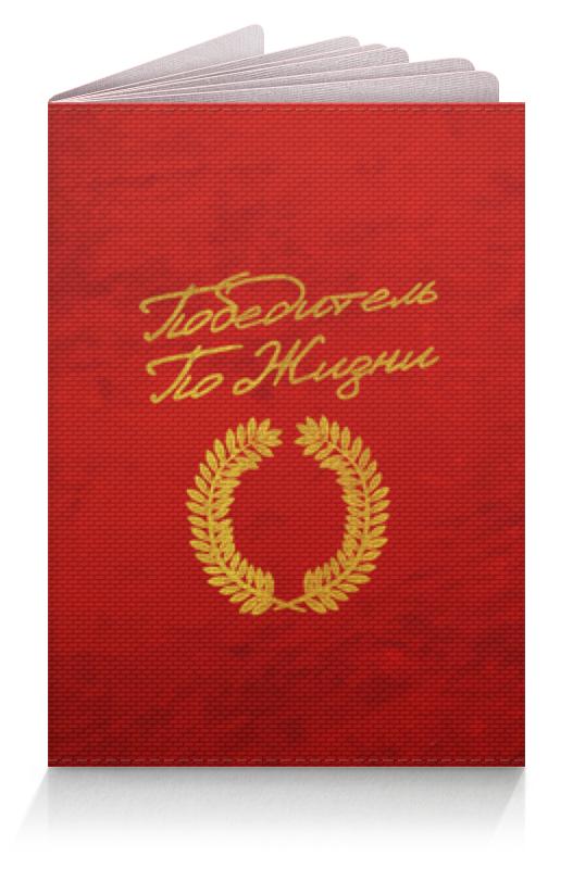 Обложка для паспорта Printio Победитель по жизни - ego sun обложка для паспорта printio золотая девочка ego sun