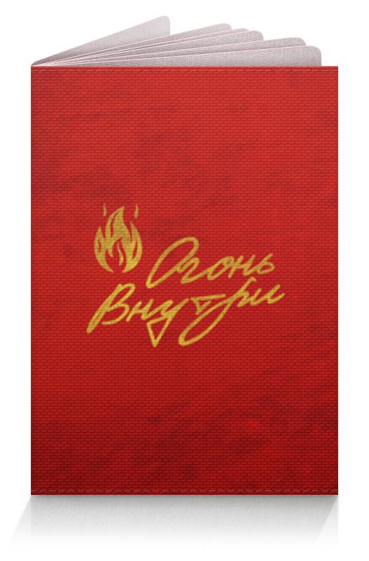 Обложка для паспорта Printio Огонь внутри - ego sun обложка для паспорта printio золотая девочка ego sun