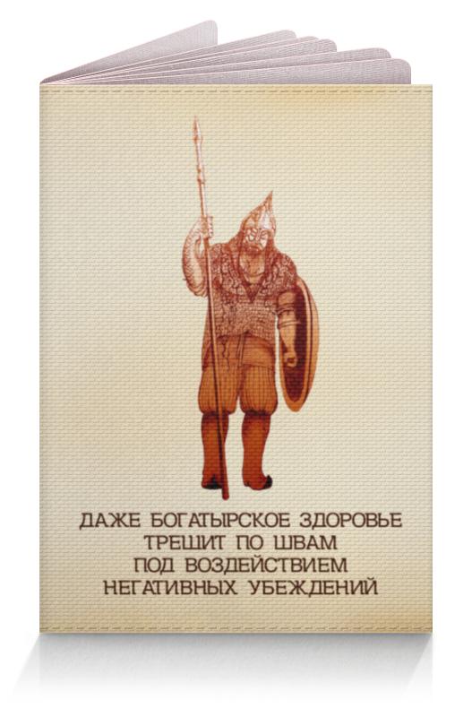 Обложка для паспорта Printio Богатырское здоровье! обложка для паспорта printio богатырское здоровье