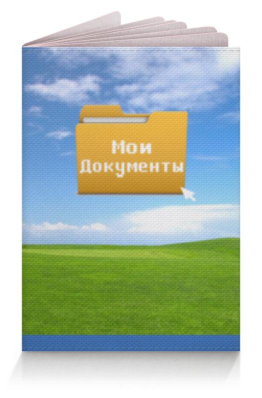 Обложка для паспорта Printio Мои документы скачать часы на рабочий стол для windows 7 бесплатно