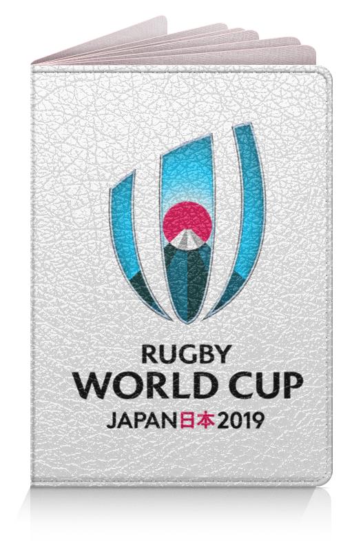 Обложка для паспорта Printio Кубок мира по регби в японии чемпионат мира по регби 2019 африка 1 победитель утешительного турнира