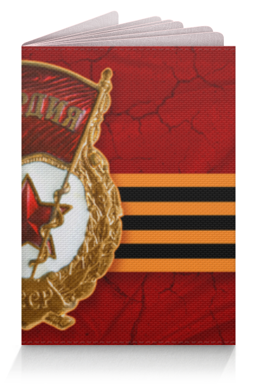 Обложка для паспорта Printio Гвардейская телефон в симферополе поселок гвардейский