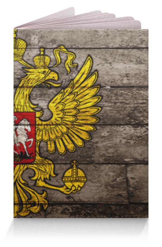 Обложка для паспорта Printio Герб россии купить герб россии от пограничного столба интернет магазин
