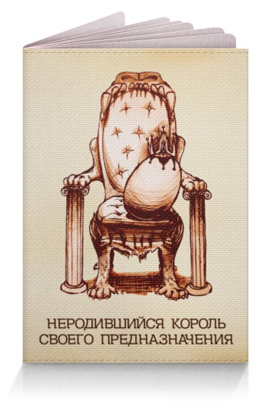 Обложка для паспорта Printio Неродившийся король! обложка для паспорта printio король лев