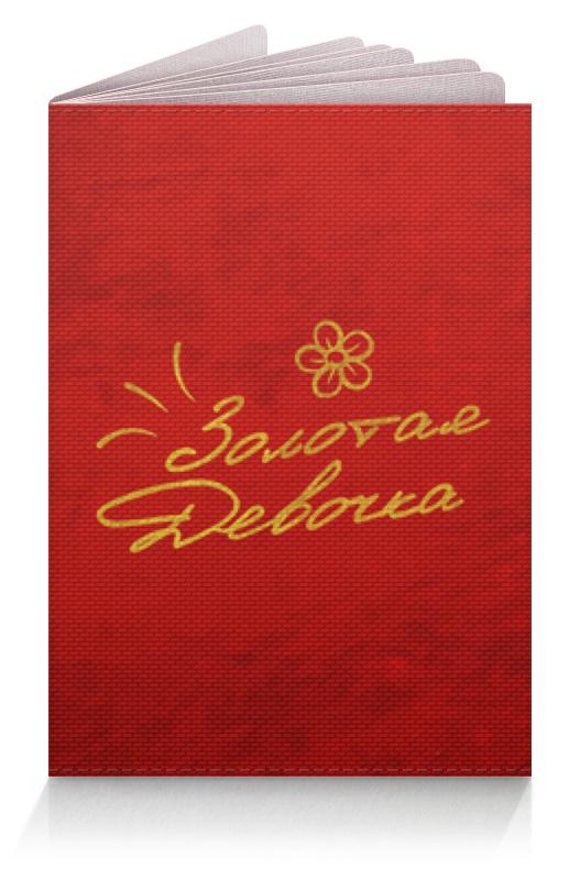 Обложка для паспорта Printio Золотая девочка - ego sun обложка для паспорта printio золотая девочка ego sun