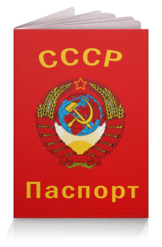 Обложка для паспорта Printio Ссср (советский союз) боффа дж ссср от разрухи к мировой державе советский прорыв