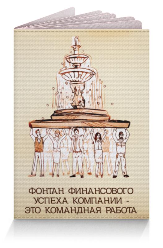 Обложка для паспорта Printio Фонтан финансового успеха! небольшой фонтан для дачи