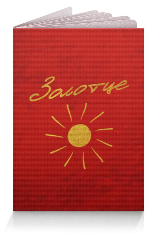 Обложка для паспорта Printio Золотце - ego sun обложка для паспорта printio золотая девочка ego sun