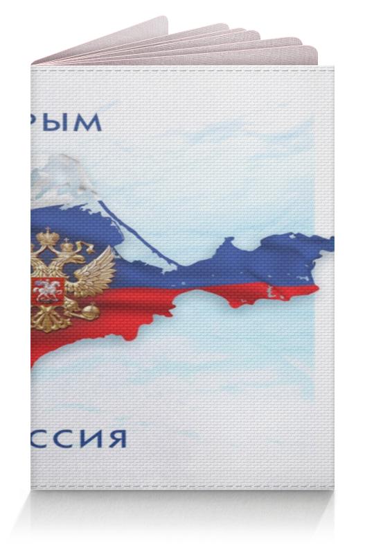Обложка для паспорта Printio Крым наш