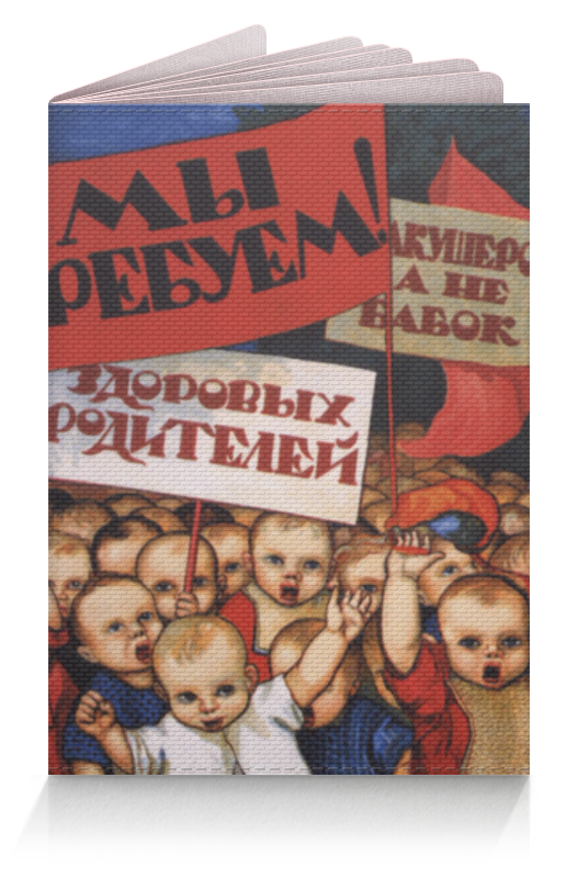 Обложка для паспорта Printio Советский плакат, 1923 г. шапка унисекс с полной запечаткой printio советский плакат 1923 г