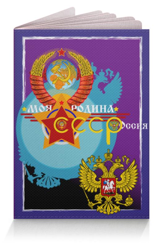 купить Обложка для паспорта Printio Моя родина ссср – россия! по цене 760 рублей