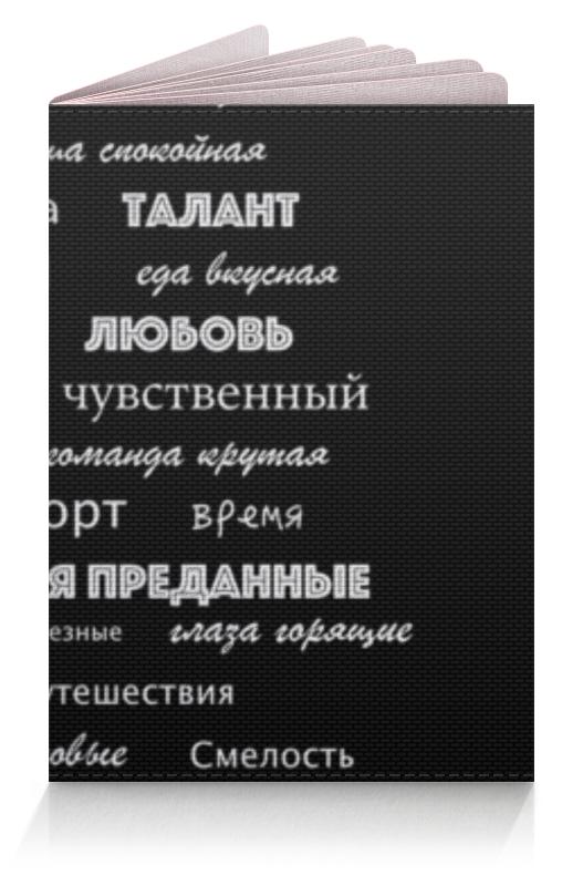Обложка для паспорта Printio Манта для настоящих мужчин (черный вариант) одежда для мужчин