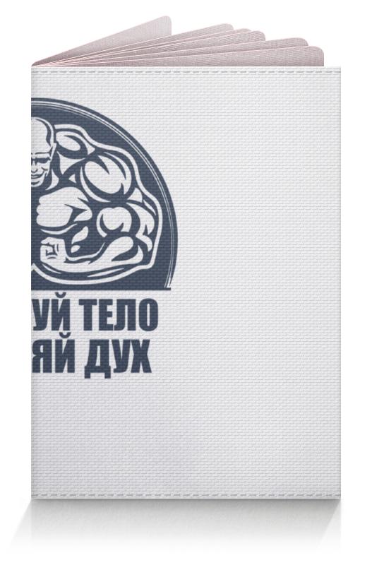 Обложка для паспорта Printio Без названия обложка для паспорта printio без названия