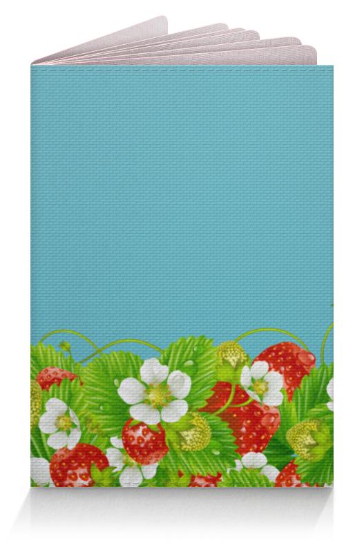 Обложка для паспорта Printio Земляничная поляна обложка для паспорта printio цветочная поляна