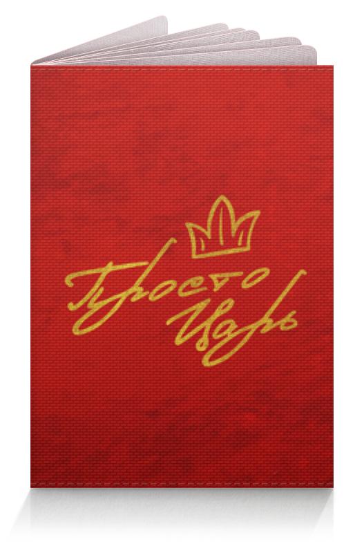 Обложка для паспорта Printio Просто царь - ego sun обложка для паспорта printio золотая девочка ego sun