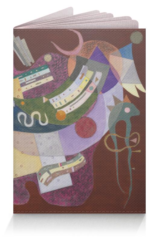 Обложка для паспорта Printio Негнущееся и согнутое (василий кандинский) картина негнущееся и согнутое