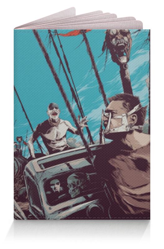 Обложка для паспорта Printio Безумный макс обложка для паспорта printio дорога домой