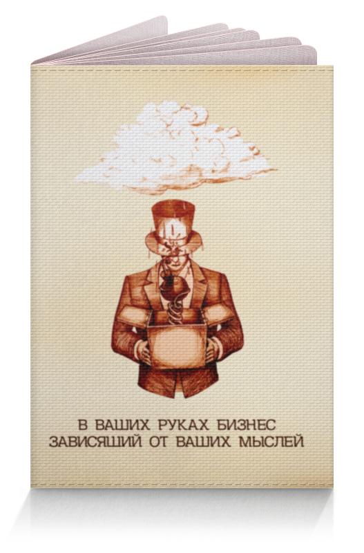 Обложка для паспорта Printio Бизнес в ваших руках! холст 30x40 printio бизнес в ваших руках