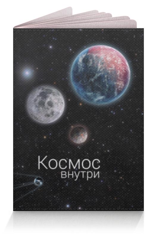 Обложка для паспорта Printio Космос внутри обложка для паспорта printio космос внутри
