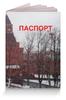 """Обложка для паспорта """"Кремль"""" - москва, паспорт, обложка"""