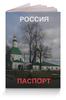 """Обложка для паспорта """"Владимир"""" - город, церковь, центр"""