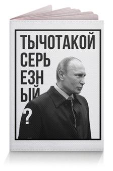 """Обложка для паспорта """"Ты чо такой серьёзный"""" - путин, путин арт, четакойсерьезный, серьёзный"""