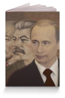 """Обложка для паспорта """"Ленин, Сталин, Путин"""" - ленин, путин, putin, сталин, talin"""