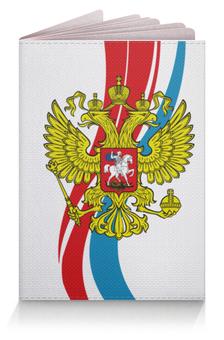 """Обложка для паспорта """"РОССИЯ!"""" - страна"""