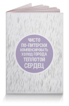 """Обложка для паспорта """"Чисто по-питерски"""" - петербург"""